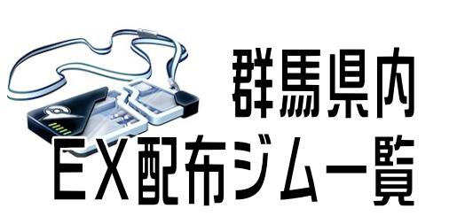 群馬 ポケモン go