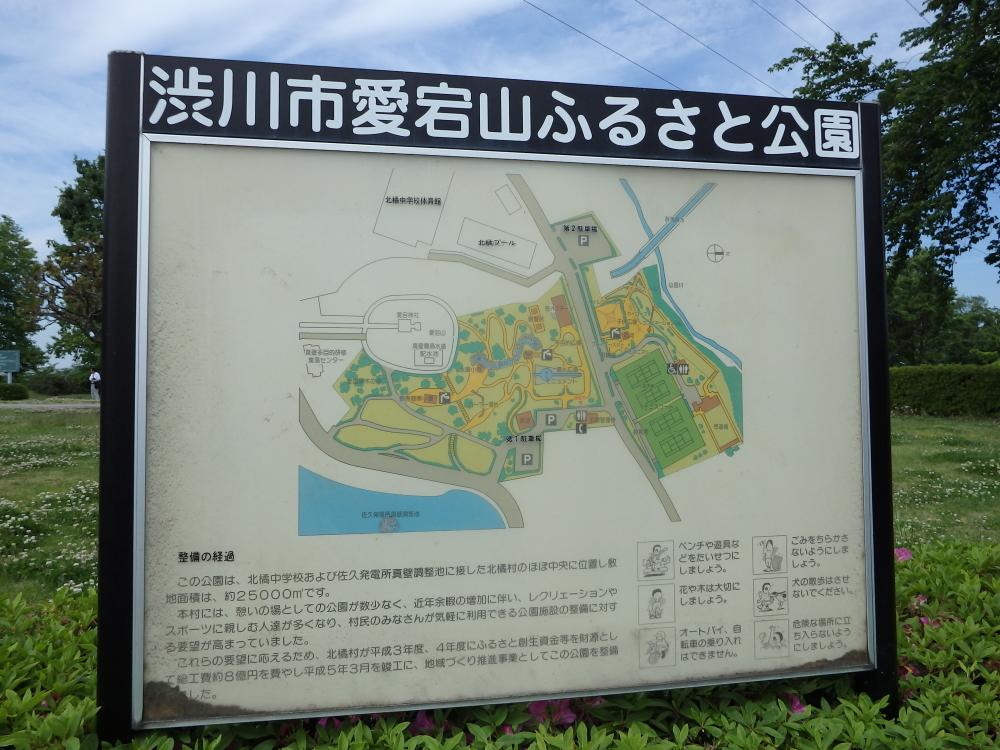 愛宕山ふるさと公園案内板